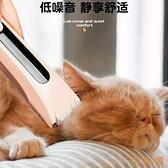 寵物剃毛器狗狗電推剪大型犬理發器剃腳毛電推子【宅貓醬】