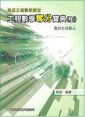 工程數學奪分寶典(上冊)~微分方程單元