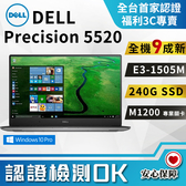 【中古筆電】15.6吋Dell Precision 5520 E3-1505M/24GB RAM/256GB M.2/N卡QUADRO M1200