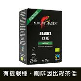 【Mount Hagen】有機即溶低咖啡因咖啡隨身包(25包/盒)