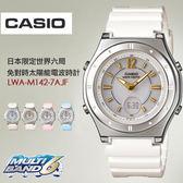 CASIO LWA-M142-7AJF 免對時雙顯太陽能電波錶 現貨+排單 熱賣中!