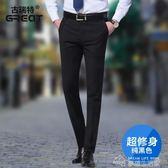 西褲男士修身型商務休閒小腳黑色西裝褲加絨正裝長褲子  夢想生活家