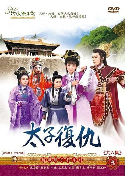 河洛歌子戲 太子復仇 DVD (音樂影片購)