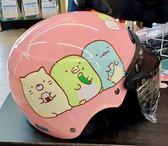 兒童安全帽,角落生物安全帽,K-822,角落生物/淺粉~附安全鏡片
