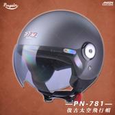 [安信騎士] Penguin海鳥牌 PN-781 PN781 素色 消光灰 半罩 安全帽 Vespa Gogoro 飛行帽