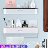 浴室收納架 免打孔衛生間浴室置物架壁掛式洗手廁所洗漱臺毛巾墻上 LC4167 【Pink中大尺碼】