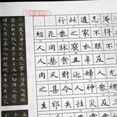 學海軒 靈飛經筆法及其特點 許曉俊 鋼筆硬筆中性筆小楷書法臨摹繁體字帖 簡體旁注 寶貝計畫