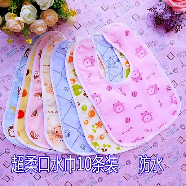 10條|寶寶按扣新生嬰兒童加大口水巾防水吃飯純棉圍嘴兜【奇趣小屋】