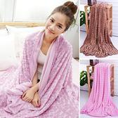立體玫瑰絨 保暖四季毯【三色任選】150x190cm 法蘭絨毯 功能毯 懶人毯 車用毯 披肩 蓋毯