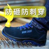 熱銷勞保鞋勞保鞋男夏季透氣防臭工作鋼包頭防砸防刺穿輕便 曼莎時尚