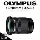 Olympus M.ZUIKO ED 12-200mm F3.5-6.3 變焦望遠鏡 旅遊鏡 公司貨★可分期★ 薪創數位
