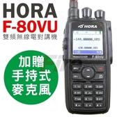 【贈手持式麥克風】HORA F-80VU 10W大功率 雙頻雙顯 無線電對講機 中文介面 F80VU