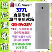 【LG 樂金】377公升直驅變頻單門冰箱《GR-R40SV》精緻銀 全機3年壓縮機10年保固