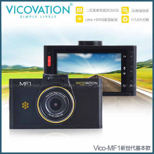 【愛車族購物網】 視連科Vico-MF1新世代基本款A12晶片 1080p HDR 160度行車記錄器+16G記憶卡