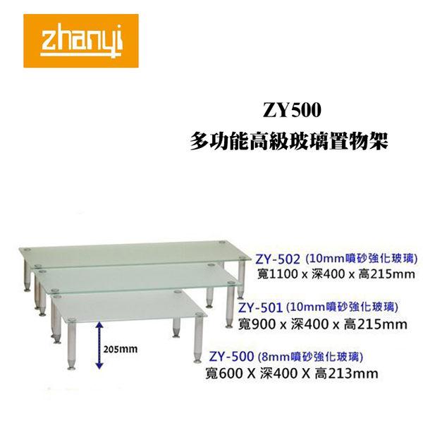 Zhanyi 展藝 ZY-500/ZY500 多功能高級玻璃音響架 / 玻璃置物架【公司貨+免運】