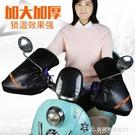 冬季摩托車護手套電動車把套保暖騎行防水防雨擋風騎車男女款通用 交換禮物