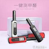 甲醛檢測儀 測甲醛檢測儀家用甲醇專業儀器自測盒室車內空氣質量 名創家居igo
