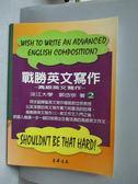 【書寶二手書T6/語言學習_ZEU】戰勝英文寫作(2)-高級英文寫作_郭岱宗