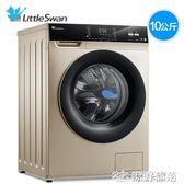 洗衣機 小天鵝10KG變頻滾筒全自動洗衣機家用洗烘干一體機【全館九折】