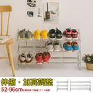 鞋櫃 鞋架 收納櫃【T0003】可調式伸...