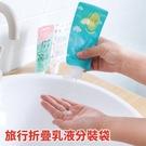 Loxin 旅行折疊乳液分裝袋 100ml【SA1445】攜帶式分裝袋 沐浴乳分裝袋 分裝瓶 分裝包