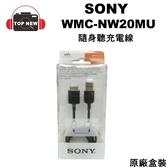 WMC-NW20MU SONY Walkman MP4 MP3 專用USB傳輸線 原廠《台南/上新/索尼公司貨》