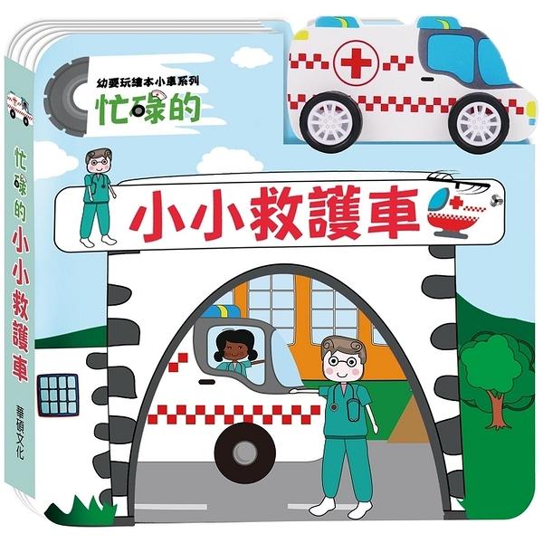 忙碌的小小救護車