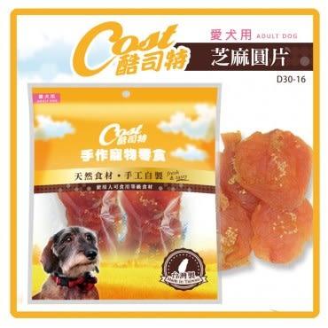 【酷司特】寵物零食 芝麻圓片 160g*5包組(D001F66-1)