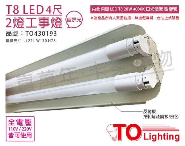 TOA東亞 LTS4240XAA LED 20W 4尺2燈 4000K 自然光 全電壓 工事燈 烤漆反射板 _ TO430193
