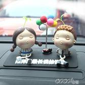 車擺件  創意卡通情侶娃娃汽車擺件可愛高檔車載車上擺飾小公仔車內裝飾品 coco衣巷