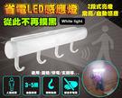 可吊掛LED感應燈(電池款,不含電池)...