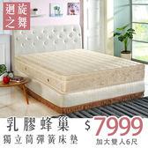 【IKHOUSE】迴旋之舞乳膠蜂巢獨立筒床墊-雙人加大6尺-科技乳膠-硬式獨立筒