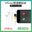 【刀鋒】iPhone膠囊轉接頭 充電+聽...