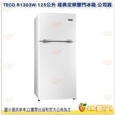 聖誕尾牙 東元 TECO R1303W 125公升 小鮮綠 經典定頻雙門冰箱 公司貨 125L 無霜風 電冰箱