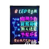 熒光板/黑板 xunacai促銷廣告板發光板寫字板led手寫板LED60 80