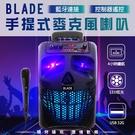 【coni shop】BLADE手提式麥...
