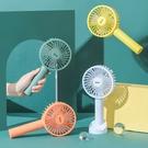 電風扇 手持風扇 充電式風扇 手機架 隨身風扇 三段式 可充電 多功能手持風扇【S014】生活家精品