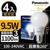 Panasonic國際牌 4入經濟組 9.5W LED 燈泡 超廣角 球泡型 全電壓 E27 三年保固 白光/黃光