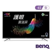 BENQ 明基【F65-710】低藍光65吋4K HDR 親子智慧護眼大型液晶顯示器