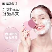 黑頭清潔儀洗臉儀電動硅膠潔面刷女充電去黑頭毛孔清潔器潔面儀 快速出貨