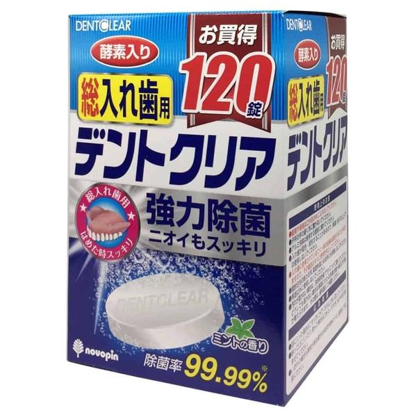 日本KIYOU 假牙清潔錠-酵素120粒/盒*愛康介護*