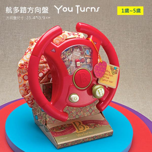 美國【B.Toys】航多路方向盤