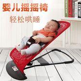 哄睡神器兒童搖椅搖籃寶寶安撫躺椅搖搖椅哄睡搖籃床兒童哄寶WY