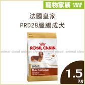 寵物家族-法國皇家PRD28臘腸成犬1.5kg