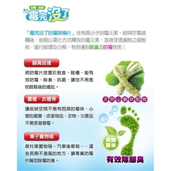 臺灣製SGS檢驗合格霉完沒了防霉除臭片30片裝 防黴、除臭、抗菌一次搞定╭*鞋博士嚴選鞋材*╯