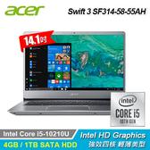 【Acer 宏碁】Swift 3 SF314-58-55AH 14吋輕薄筆電 神秘銀 【加碼贈無線充電板】