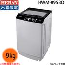 【HERAN禾聯】9KG直立式定頻洗脫烘洗衣機 HWM-0953D 送基本安裝 免運費