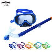 潛水用品 舒漫游泳眼鏡 兒童學習游泳硅膠潛水鏡 全干式呼吸管浮潛用品套裝 阿薩布魯