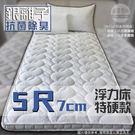 【嘉新名床】銀離子 ◆ 浮力床《特硬款 / 7公分 / 標準雙人5尺》