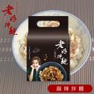 【99好康】老媽拌麵 四川麻辣 4包/袋 A-Lin好吃推薦 有效期限至2020/02/14